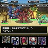 level.1026【赤い霧】第144回闘技場ランキングバトル2日目