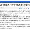 東京工業品取引所などの商品取引所が国内6大学が商品先物取引に関する寄附講座を開設
