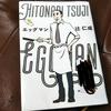 【感想】辻仁成さんの『エッグマン』を読んだ