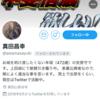 Twitter武将紹介 その②