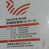 2018年茨城県吹奏楽コンクール高等学校の部A部門を聴きに行きました。
