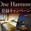 JALのOne Harmony登録キャンペーン(登録必要)
