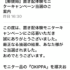 『0.1tから始めるダイエット130日目』待ちに待ったアレがキター( ^ω^ )