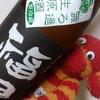 今日呑んでいるお酒・福田