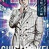 【書評】これ、書評に書けるのどこですか?『チカーノKEI 歌舞伎町バブル編』