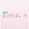 【NEWラブプラス:ロゴ作成】サンプル付