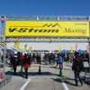 【動画】V-Strom Meeting 2019