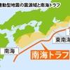気象庁は南海トラフ地震に関する情報(定例)についてを発表!現在のところ南海トラフ沿いの大規模地震の発生の可能性は高まっていない!!