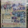 【マラソン】成田POPラン・10km、39分03秒で完走