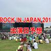 ROCK IN JAPAN 2018のアーティスト出演日(日割り)を予想してみた