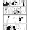 にゃんこレ級漫画 「爪とぎ専用」
