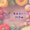 【無料DL】絵カード(フラッシュカード)で楽しく英語を覚えよう!~野菜編~