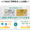 三井住友カード、9月2日から対象店舗でいつでもポイント2倍に