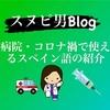 【病院・コロナ禍で使えるスペイン語】