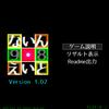 「#ないん・えいと」の感想 Ver1.02