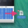 Finderでファイルの移動や複製をキャンセルする方法