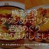 381食目「横濱洋食 ドリア&ナポリタン 老舗めぐり『歴史の味がしました』」ザ・カフェ@ホテルニューグランド+センターグリル
