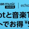 Amazon Echo Dotが実質約96%引きの219円で販売中!