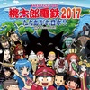 3DSに桃鉄登場!!
