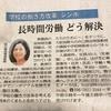 熊日新聞社 学校の働き方改革 シンポ 『長時間労働 どう解決』