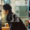 『桐島、部活やめるってよ』朝井リョウ