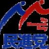 細野豪志氏の離党を昨年の代表選挙から考えてみる。