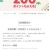 LINE、5日間限定でSHOPPINGOを3000円以上の買い物で利用すると200ポイント