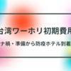 【台湾ワーホリ】準備から隔離ホテル到着までの初期費用【コロナ禍】