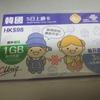 ひとり韓国旅行でオススメ!格安プリペイドSIMを紹介する!
