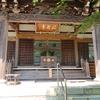 澁澤山心行寺