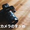 中古カメラのすゝめ【#カメクラの沼カレ2020】