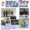 7月15日(土)、三線ライブのご案内です!