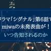 ドラマ「シグナル」第6話でmiwaの未発表曲が!新曲『Unchained Love』と発表あり