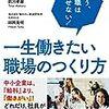 前川孝雄、田岡英明 さん著書の「一生働きたい職場のつくり方」