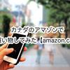 カナダのアマゾンで買い物してみた【amazon.ca】