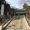 油山寺(静岡県袋井市)-掛川城の大手門が移築された目の霊山