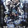 『スモーク・アンド・ミラーズ 1000の顔を持つスパイ』@ヒューマントラストシネマ渋谷(17/3/7(tue)鑑賞)