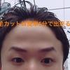 メンズ眉毛をカットして自分で整える方法『簡単5分』