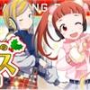 一挙公開!!駅メモ!「でんことあなたのクリスマスvol.1」ラッピング