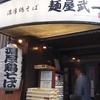 【ラーメン】麺屋 武一で濃厚ラーメンを喰ふ
