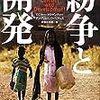 紛争と開発 (日本国際フォーラム叢書)