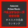 【名曲大量】Amazon PrimeMusicでペルソナシリーズの楽曲が聴き放題!!オススメの曲をランキング形式で紹介するぞ!【ランキング】