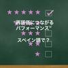「再評価につながるプレー/パフォーマンス」をスペイン語で何と言う?:柴崎岳が再評価されているらしい