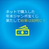 今日年末ジャンボ宝くじ発表!!ネットで購入した宝くじは如何に。