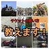 【ユニバーサルスタジオジャパン】USJチケットの買い方詳細を教えます!