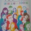 新潮社文庫の100冊、購入したい本