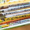 小学生の読書量はどれくらい?多い子は賢いのか【読書量を増やす方法3つ】