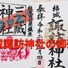 【結城諏訪神社の御朱印】サクッとご案内|神社の雰囲気を楽しむ旅(茨城県結城市)