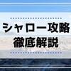【エギング】シャロー攻略で釣果アップ!しゃくり方や狙うポイントを解説!
