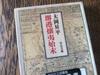 大岡昇平著『堺港攘夷始末』にてこずる・・・